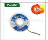 台湾宝工 9DP-031C 吸锡网线 吸锡线 吸锡带 (2.5mm*1.5米/1