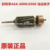 原装正品好帮手配件ASA-6000电批转子 碳刷 ASA6500马达转子特价