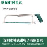世达工具SATA 可调节锯弓手工钢锯迷你钢锯架手锯钢锯弓木工93414