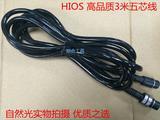 供应日本HIOS电批5孔线 电动起子5芯线3米5米加长线 超软灰色电源线