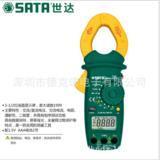 世达工具SATA 数字钳形万用表 钳形表 钳表钩表 带相序测试03021