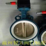 智工 D71F-10 手动衬氟蝶阀 对夹式软密封蝶阀 不锈钢软密封蝶阀