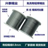 兴泰锡业 有铅焊锡丝 厂家直销低温锡线