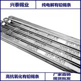 兴泰锡业 有铅焊锡条40度 高抗氧化电解锡条