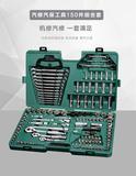 世达汽修汽保工具150件组合套筒棘轮扳手螺丝刀汽车维修套装09510