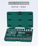 世达五金汽修汽保套筒棘轮扳手38件工具箱套装汽车维修组套09002
