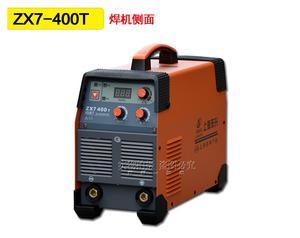 上海东升电焊机双电压220V和380V两用ZX7-400T家用逆变铜芯