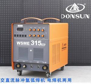 上海东升逆变交直流方波氩弧焊机WSME-315电焊机铝焊两用