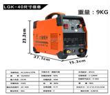 上海东升逆变手工氩弧220V/380V割枪配件等离子切割机LGK-40