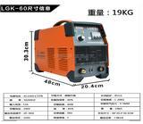 上海东升逆变手工氩弧220V/380V割枪配件等离子切割机LGK-60