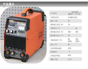 上海东升WS-300A直流氩弧焊机电焊两用380V工业型不锈钢风冷焊机