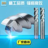 高光锋利 厂家直销 55度3刃铝专用铣刀 钨钢铣刀