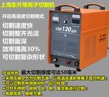 上海东升双IGBT模块380V工业型LGK-120I逆变空气等离子切割机