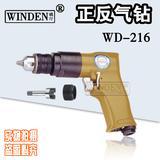 台湾进口 稳汀正品气动钻 正逆转气钻 手动钻WD-216 WS-1210