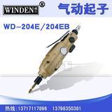 批发气动螺丝起子 气动双锤螺丝起子 风批WD-204E