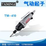 供应台湾风批 气批 全自动风批 可调式起子 台湾原装起子TM-410