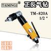 工业级正反气钻TM-816小图三