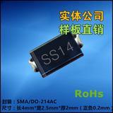 SS14 贴片肖特基二极管 SMA 1N5819 DO-214AC 1A/40V