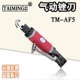 销售台湾台铭各类气动工具气动锉 气动多功能锉锯TM-AF5A