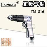 台湾台铭正品 供应气钻 风钻工业级正反气钻TM-816