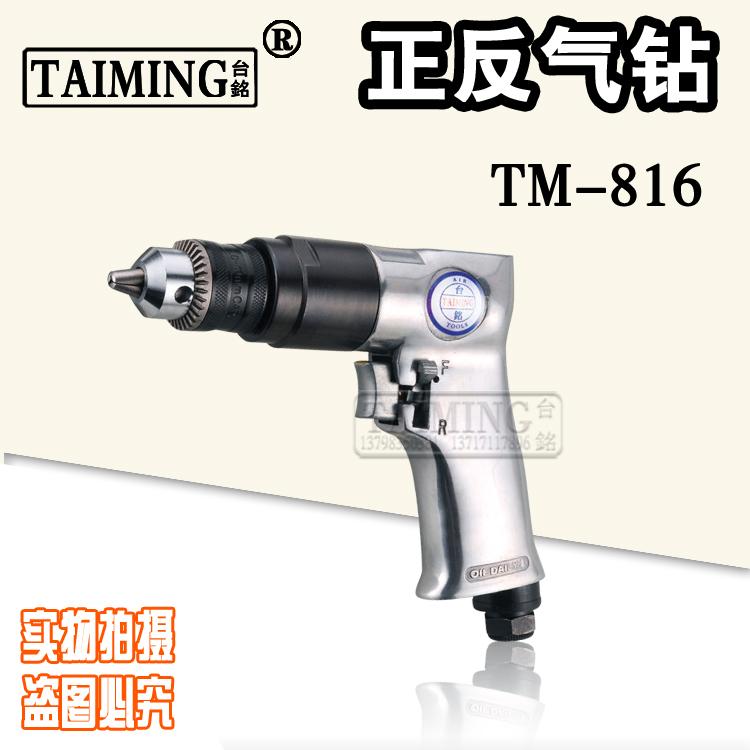 工业级正反气钻TM-816大图一