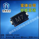 M7贴片整流二极管 SMA/DO-214AC 1N4007 蓝盾世纪电子