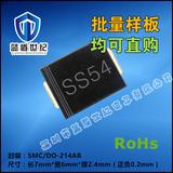 SS54 贴片肖特基二极管 SMC/DO-214AB封装 SR540贴片 蓝盾世