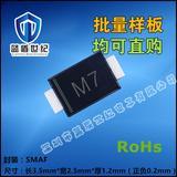 M7F 贴片整流二极管 SMAF超薄封装 1N4007F 蓝盾世纪电子