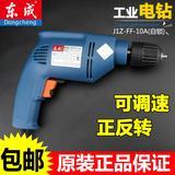 东成J1Z-FF-10A手电钻