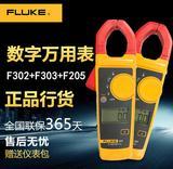 Fluke/福禄克 钳型表 F302+ F303 钳形万用表 F305交流钳形表
