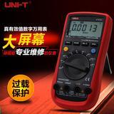 优利德数字万用表高精度四位半自动量程电容温度数显多用表UT61E