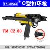 供应台铭TM-C2-80气动C型扣环枪 铁笼气钉枪 网气钉枪 气动夹码枪
