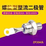 螺旋式 ZP20A  硅整流 二极整流管