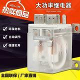 大功率继电器JQX-12F 通用电磁继电器 继电器 控制继电器