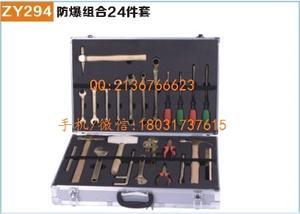 防爆组合工具24件套 铝青铜无火花防爆工具厂家直销