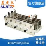 美杰尔 正品 电焊机整流器 NBC-DS500A 保护焊机整流器 气保焊