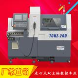 双主轴 高精度 实用型车铣复合机床(TCNZ-20D)
