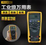 美国福禄克FLUKE179C高精度万用表 工业级带测温万用表