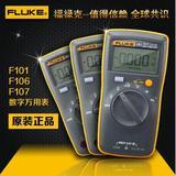 美国福禄克原装正品 Fluke F101袖珍万用表数字自动量程