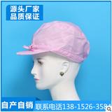 特价厂家直销 防静电粉红条纹蝴蝶结绑带帽 无尘洁净工作帽
