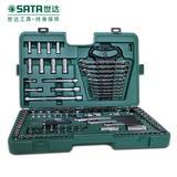 世达 汽修汽保工具套装 汽车维修公制综合组套 棘轮扳手套筒组合120+1件套 0