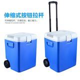 30L拉杆式便携式钓鱼冰箱 迷你小冰箱轮子移动车载冰箱鱼箱保温箱