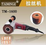 供应台铭不锈钢拉丝机 智能电动拉丝机 速控抛光拉丝机TM-1600