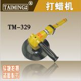 台湾台铭 供应台湾原装气磨机马达 气动抛光打磨机TM-329
