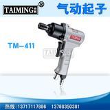 供应台湾风批 气批 全自动风批 可调式起子 台湾原装起子TM-411