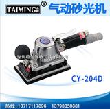 供应台湾台铭原装气动打磨机 方型打磨机 四方型打磨机CY-204D