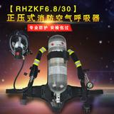 6.8L/30正压式空气呼吸器 消防 6.8L碳纤维气瓶空气呼吸器