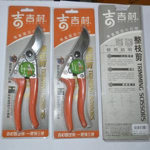 吉村灌木剪、园艺剪、果树剪