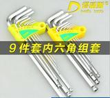 DIWELLS 9PCS中特长亚光球头钥匙环内六角扳手 铬钒钢L型内六方
