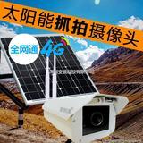 室外车载工地卡口太阳能监控4G自动触发抓拍高清夜视摄像头一体机